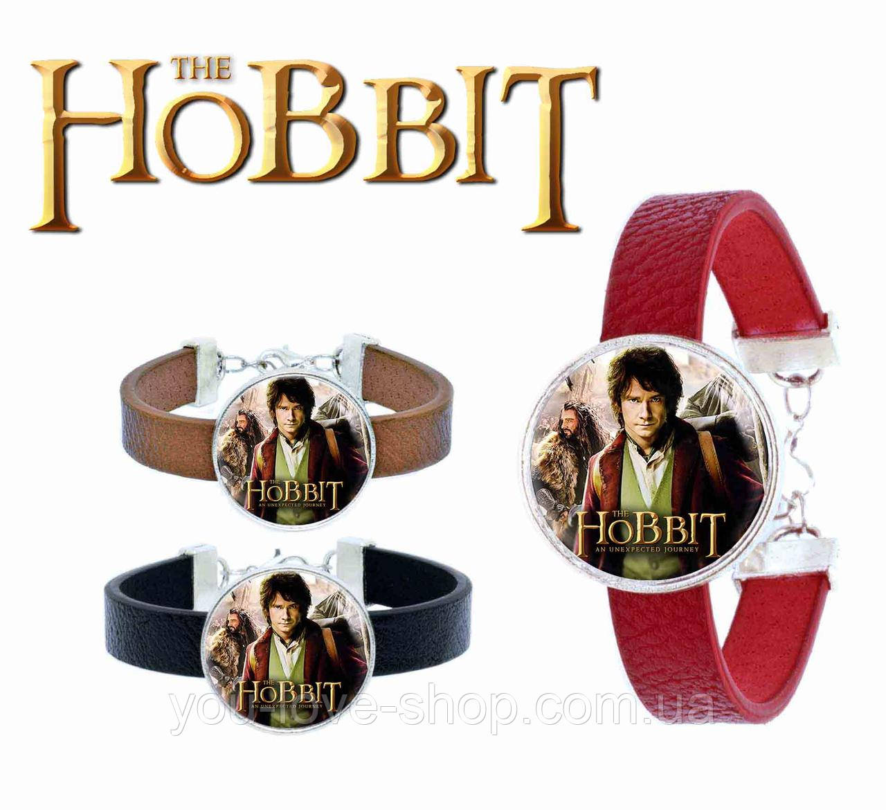 Браслет Бильбо Бэггинс The HOBBIT Властелин колец / The Lord of the Rings