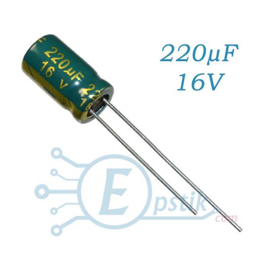 Конденсатор 220uF 16V, (6.3*11) 105°C., Low ESR