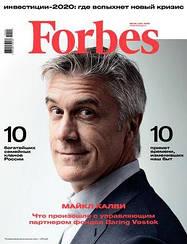Журнал Forbes Форбс №09 (186) сентябрь 2019