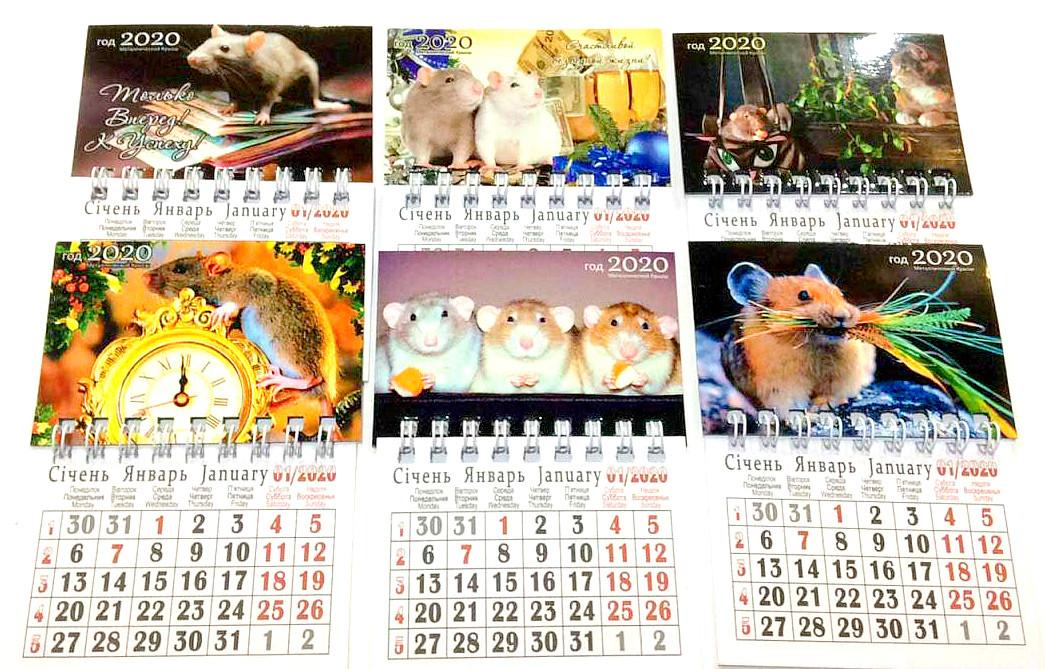 Календарь Символ Года 12 см