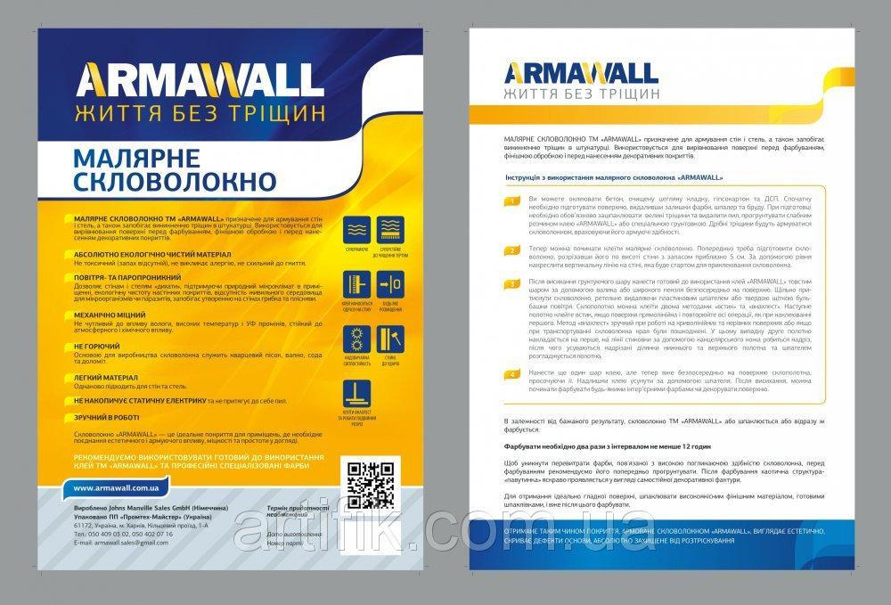 ARMAWALL Стеклохолст 50