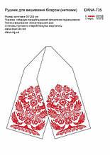 Рушник весільний 2м