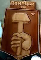 Резной герб Донецка 200х300х18 мм