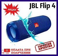 Портативная колонка JBL Flip 4 Blue (Синий). Джибиэль флип 4. Беспроводная Блютуз колонка.