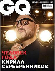Журнал мужской GQ (Gentlemen's Quarterly) №10 октябрь 2019