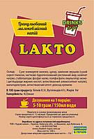 Молоко гранулированное LAKTO для кофейных автоматов