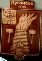 Резной герб Луганска 200х300х18 мм - резьба по дереву, фото 1
