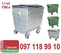 Оцинкованный контейнер для мусора с плоской пластиковой крышкой 1100 литров