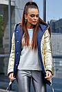 Стильна Куртка жіноча, р. від 42 до 48, золото з синім, демісезонна, двостороння, з капюшоном, фото 3