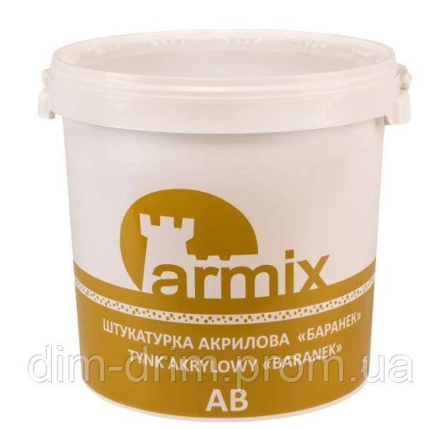 """Штукатурка акрилова Armix """"баранек"""""""