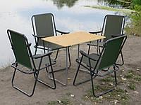 """Стол и кресла складные, стулья для пикника, природы, отдыха.""""Комфорт ФП1+4"""""""