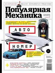 Журнал Популярная Механика №09 сентябрь 2019