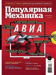 Журнал Популярная Механика №10 октябрь 2019