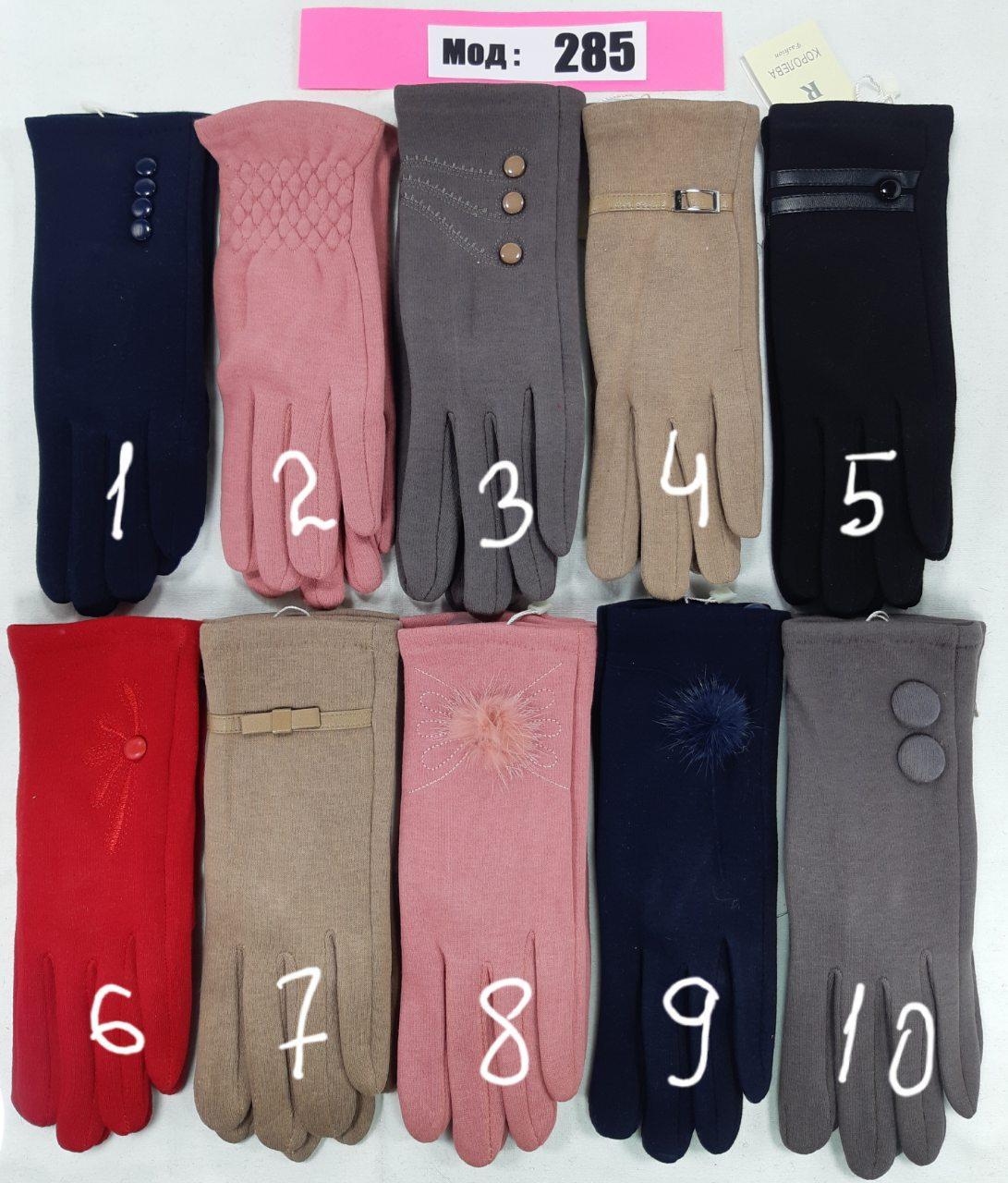 Женские перчатки осень трикотаж