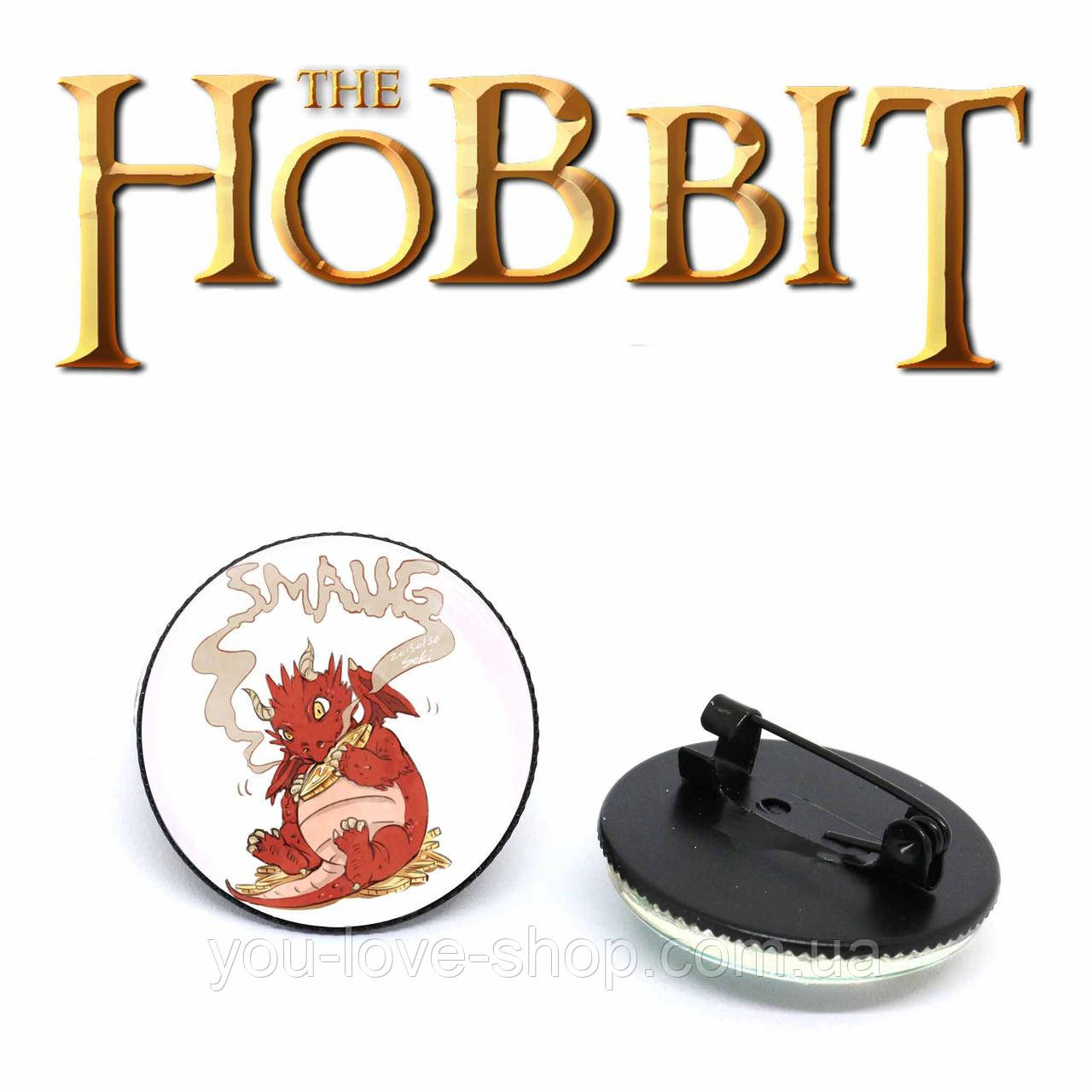 Значок Smaug The HOBBIT Властелин колец / The Lord of the Rings