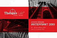 Theseus Lab на международной выставке INTERLIFT 2019 – The World of Elevators
