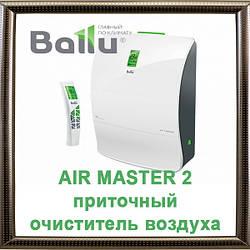 Мультикомплекс приточно-очистительный Ballu Air Master BMAC-200/BASE