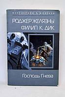 """Книга: Роджер Желязны, Филипп К.Дик, """"Господь Гнева"""", фантастический роман"""