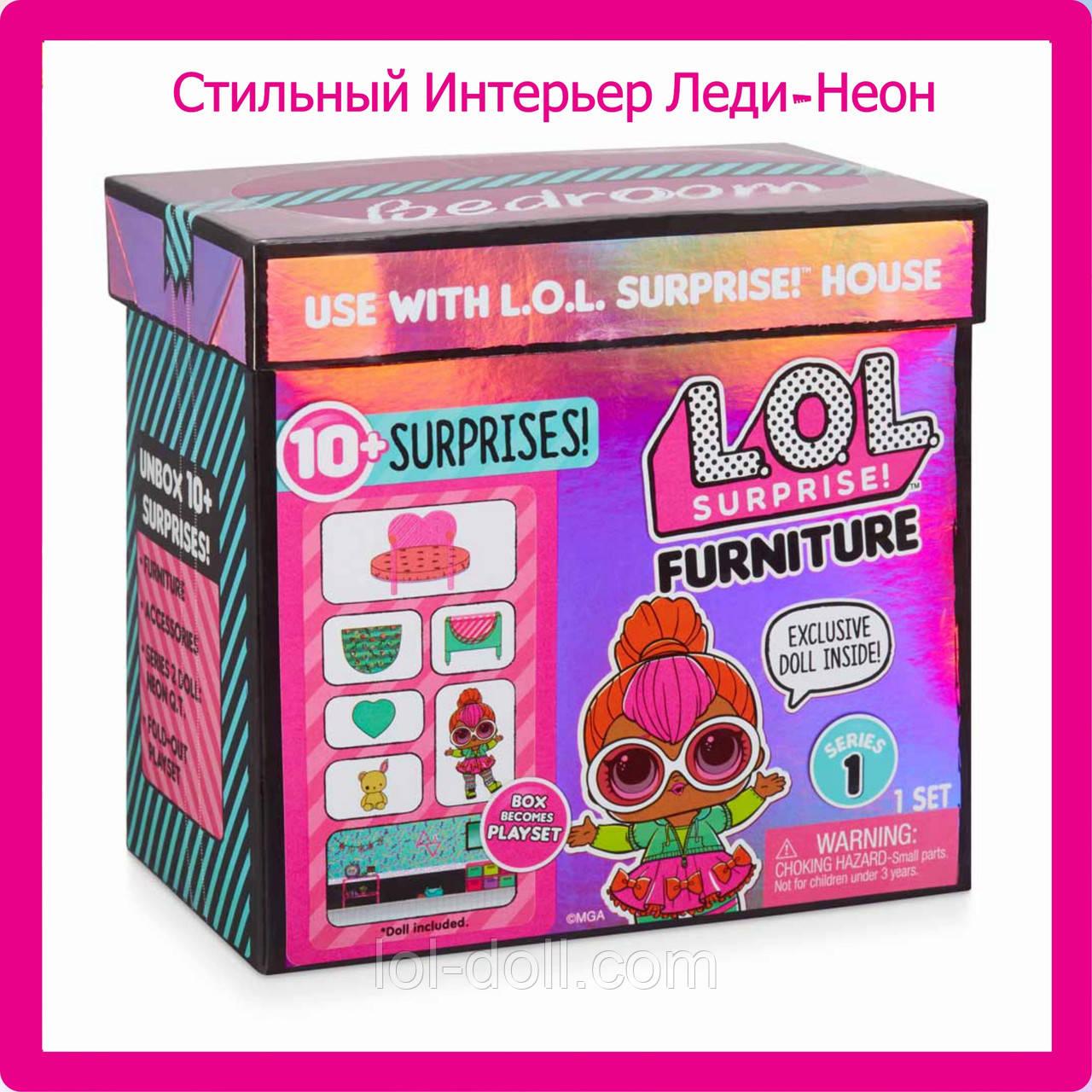 Игровой набор с куклой L.O.L. SURPRISE! - Стильный Интерьер Леди-Неон ЛОЛ