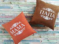 """Комплект подушек для родителей """"МАМА + ПАПА"""""""