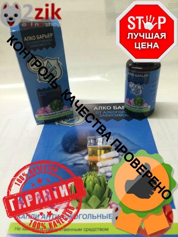 АлкоБарьер средство препарат от алкоголизма 12607
