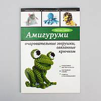 Амигуруми: очаровательные зверушки, связанные крючком.