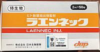 Раствор для инъекций Лаеннек - плацента (Laennec)Япония, фото 1