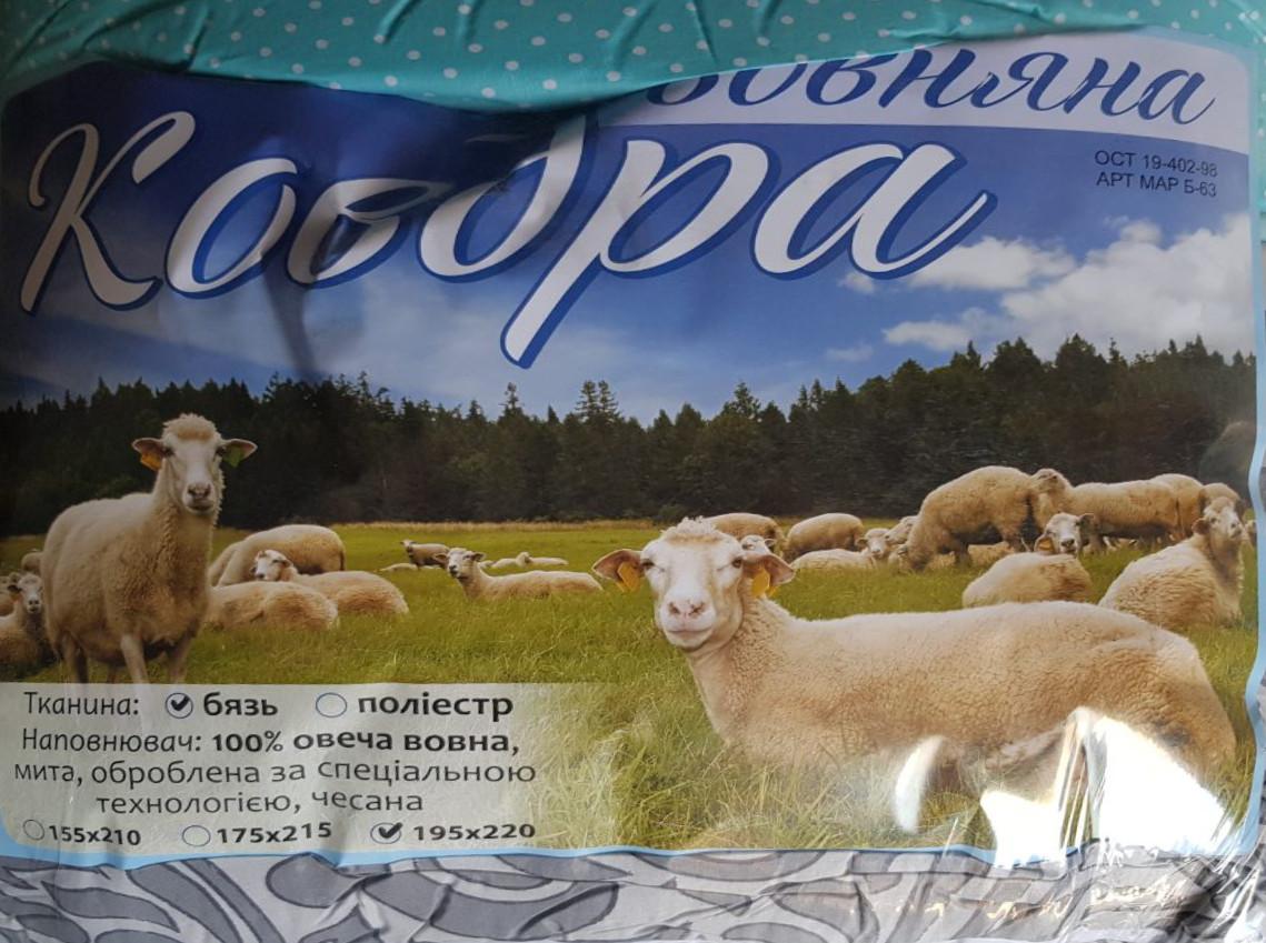 Одеяло 155*210 Шерстяное (бязь) ARDA Company лев.