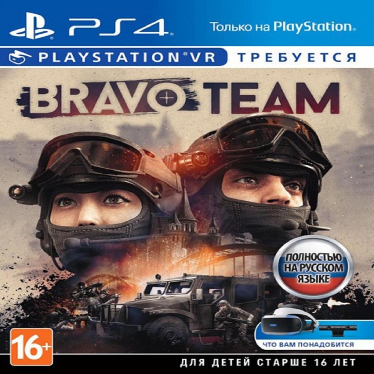 Bravo Team VR PS4 RUS (NEW)