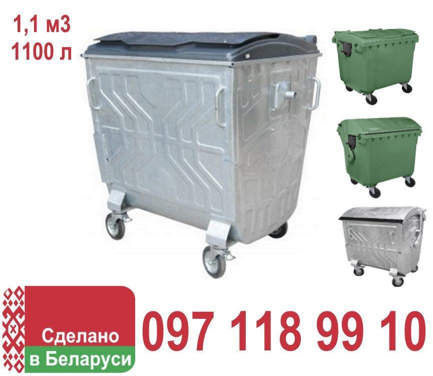 Металлический  контейнер для ТБО 1100 литров