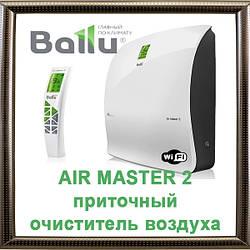 Мультикомплекс приточно-очистительный Ballu Air Master 2 BMAC-300/BASE