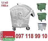 Белорусский металлический контейнер для мусора 1100 литров, фото 3