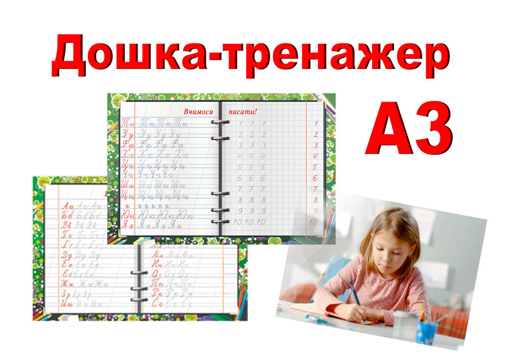 "Доска-тренажер""Вчимося писати українську абетку"", картонная, сухостираемая, А3"