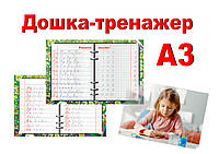 """Дошка-тренажер (доска-тренажер) картонна сухого стирання А3 """"Вчимося писати українську абетку"""""""