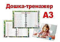 Дошка-тренажер картонна сухостираєма А3 Вчимося писати український алфавіт