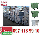 Белорусский металлический контейнер для мусора 1100 литров, фото 5