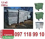 Белорусский металлический контейнер для мусора 1100 литров, фото 6