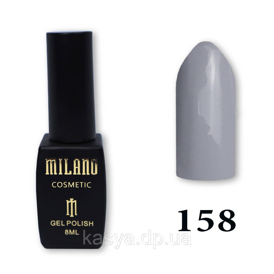 Гель-лак MILANO №158, 8 мл