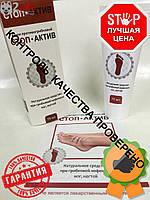 Стоп Актив крем от грибка стопы и ногтей 12485