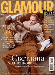 Журнал Glamour PAD Гламур №10 октябрь 2019