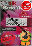 BotoMask - маска для лица с ботокс-эффектом (Бото Маск) #S/V