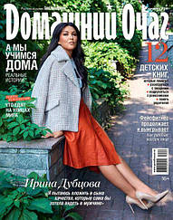 Журнал Домашний Очаг №9 сентябрь 2019
