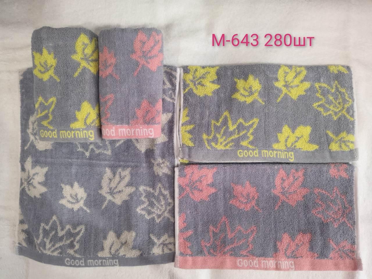 Полотенце кухонное махра Р.р 35*70 см