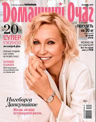 Журнал Домашний Очаг №10 октябрь 2019