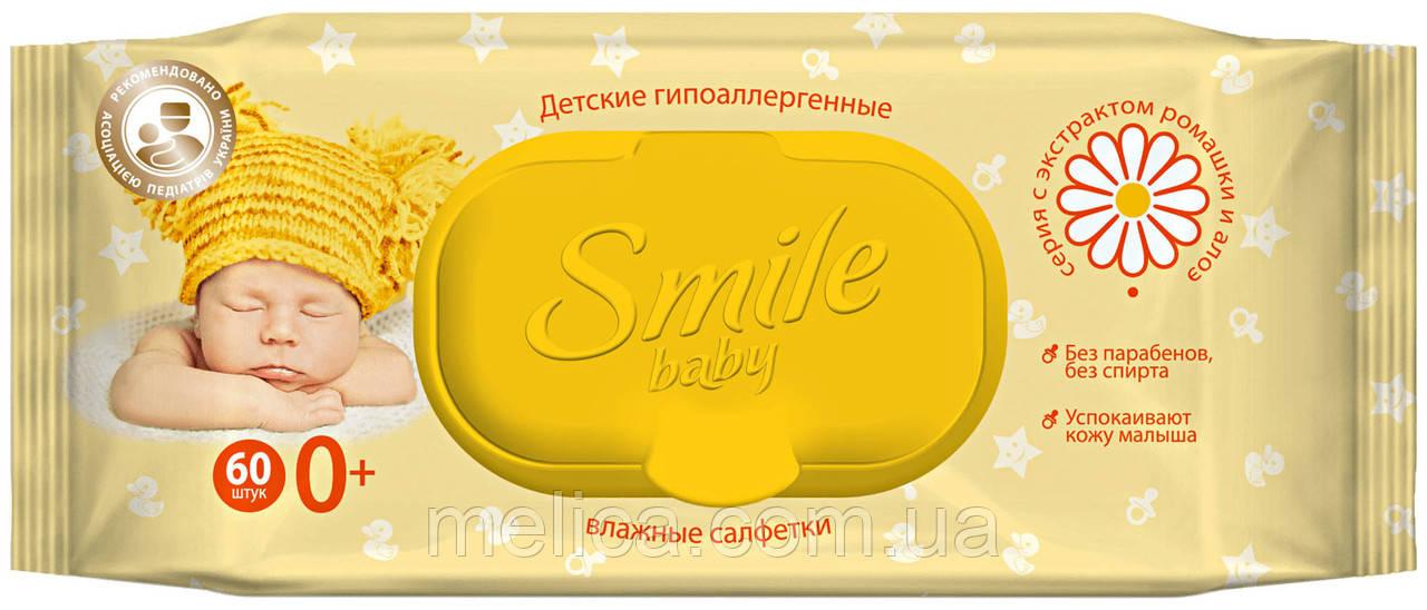 Детские влажные салфетки Smile Baby Ромашка и Алоэ 0+ в упаковке с клапаном - 60 шт.