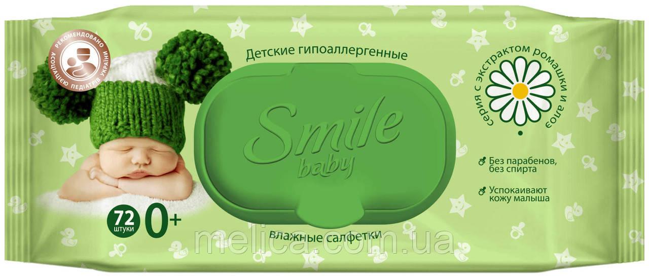 Детские влажные салфетки Smile Baby Ромашка и Алоэ 0+ в упаковке с клапаном - 72 шт.