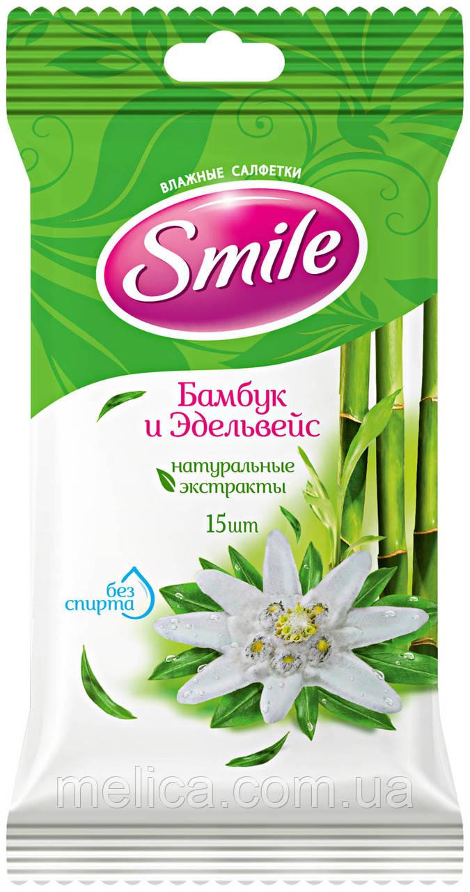 Влажные салфетки Smile Daily Бамбук и Эдельвейс - 15 шт.