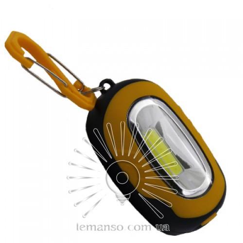 Фонарик - брелок LEMANSO 1W COB / LMF54 желто-черный