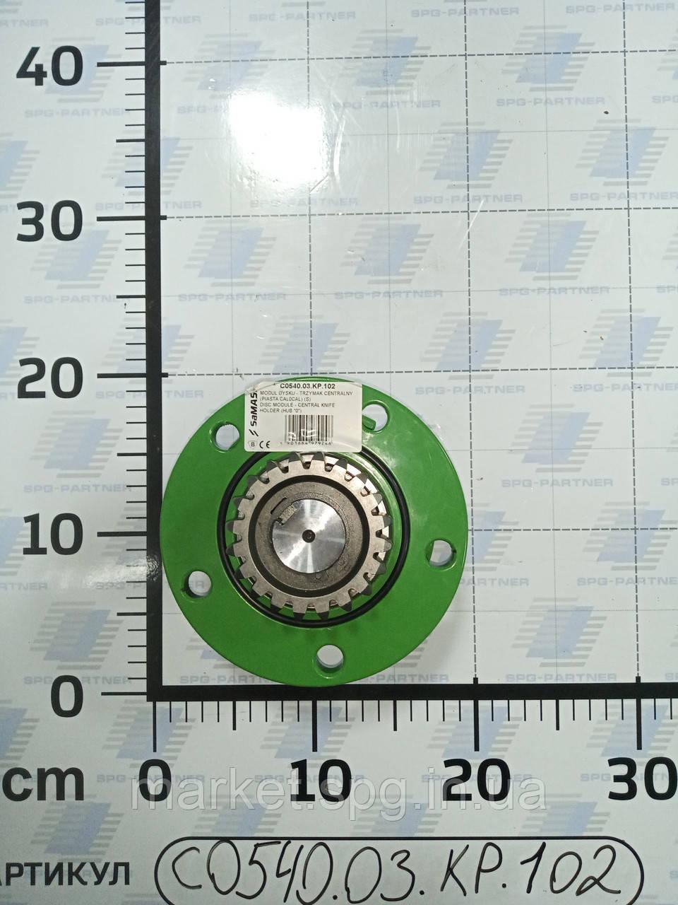 С0540.03.КР.102 Модуль диску-центральний тримач SaMASZ