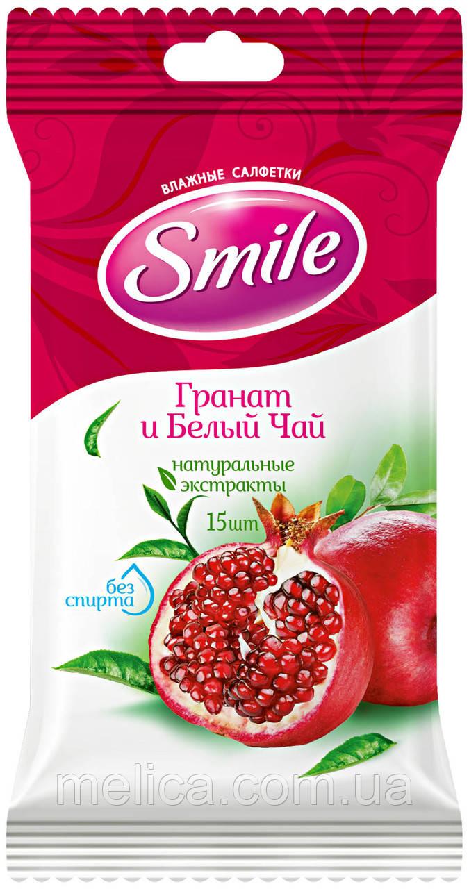 Влажные салфетки Smile Daily Гранат и Белый Чай - 15 шт.